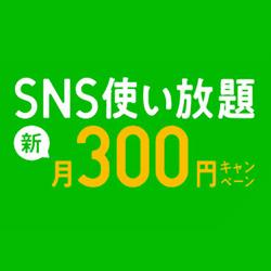 SNS使い放題月300円キャンペーン