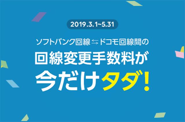 2019年3月_回線変更手薄料無料