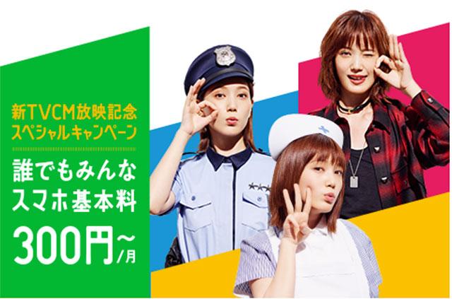 2019年3月_スマホ基本料300円キャンペーン