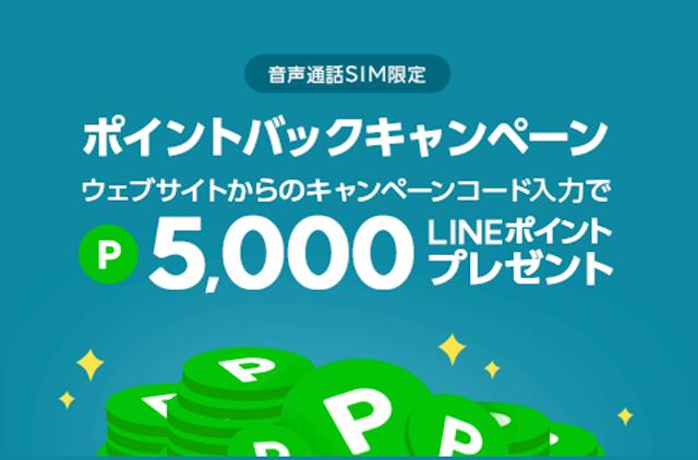 5000ポイントバックキャンペーン