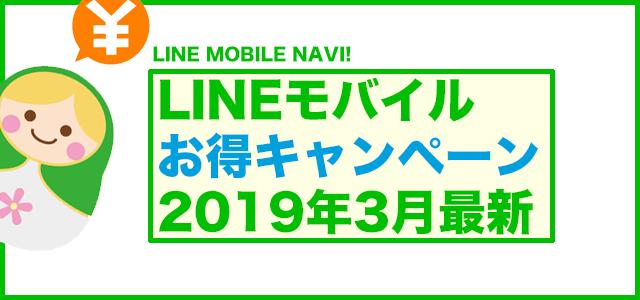 2019年3月_キャンペーン情報_キャッチ