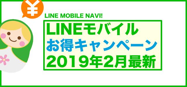 LINEモバイル最新キャンペーン2019年2月