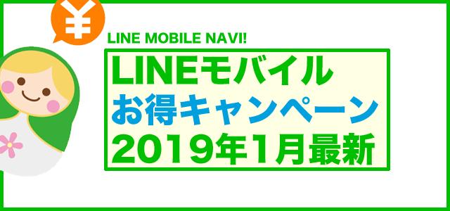 LINEモバイルキャンペーン_2018年1月版