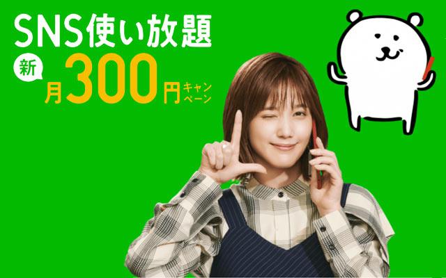 新スマホ代300円キャンペーンキャッチ