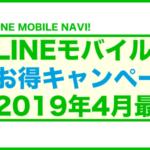 LINEモバイル最新キャンペーン2019年4月
