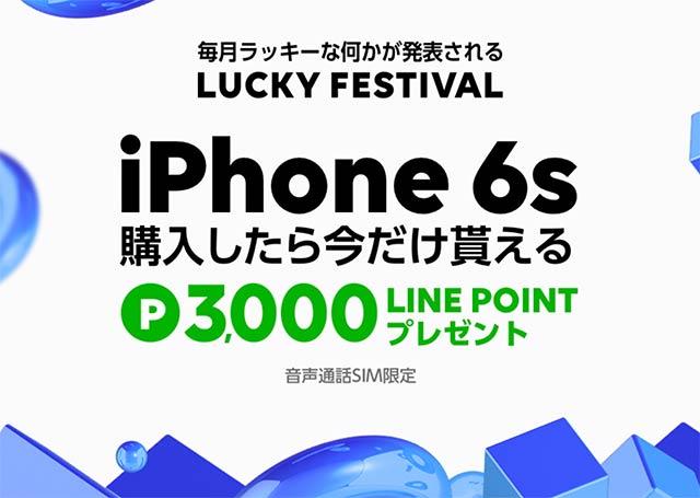 ラキフェス第3弾iphone6s